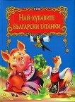 Най-хубавите български гатанки - учебник