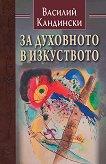 За духовното в изкуството - Василий Кандински - книга