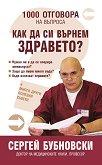 """1000 отговора на въпроса """"Как да си върнем здравето?"""" - Сергей Бубновски - книга"""