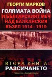 Голямата война и българският меч над Балканския възел 1914 - 1919 г. - книга 2: Разсичането - Георги Марков -