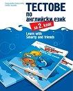 Learn with Smarty and friends: Тестове по английски език за 2. клас - учебник