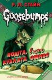 Goosebumps: Нощта, в която куклата оживя - Робърт Лоурънс Стайн -