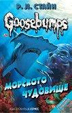 Goosebumps: Морското чудовище - Робърт Лоурънс Стайн -