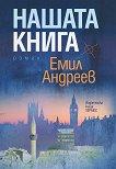Нашата книга - Емил Андреев -