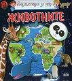 Животните - енциклопедия за деца - Еманюел Кесир-Льопети -