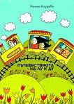 Пътешествията на Лу и Ду - детска книга