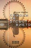 Сезони на отсъствието - Лиза Оуенс -