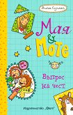 Мая и Моте: Въпрос на чест - Антье Сцилат -
