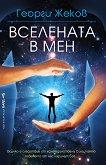 Вселената в мен - Георги Жеков -