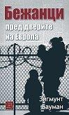 Бежанци пред дверите на Европа - книга
