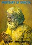 Учителят за Христа - Петър Дънов -