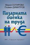 Пазарната оценка на труда - Мария Сотирова, Пламен Димитров -
