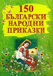 150 български народни приказки - книга