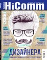 HiComm : Списание за нови технологии и комуникации - Октомври 2016 -