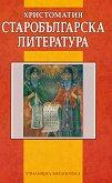 Христоматия: старобългарска литература - Ваня Мичева - речник