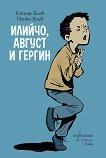 Илийчо, Август и Гергин - Пенко Гелев, Сотир Гелев -