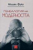 Генеалогия на модерността - Мишел Фуко - книга