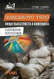 Човешкото тяло между въплътеността и конвенцията. Съвременни перспективи - книга