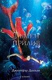Сага за вода и огън - книга 3: Тъмен прилив - Дженифър Донъли - книга