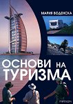 Основи на туризма -