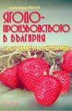 Ягодопроизводството в България - състояние и алтернативи - Александър Иванов -