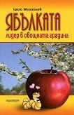 Ябълката - лидер в овощната градина - Цоло Михайлов - книга