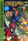 Класика от Марвел: Спайдърмен : Дуел до смърт с Лешояда - Бр. 1 / Октомври 2004 -