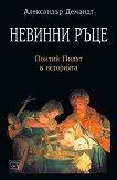 Невинни ръце - Понтий Пилат в историята - Александър Демандт -