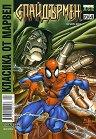 Класика от Марвел: Спайдърмен : Белязан за унищожение от доктор Гибел - Бр. 4 / Януари 2005 -