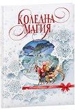 Коледна магия - луксозно издание - детска книга