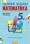 Сборник задачи по математика за 5. клас -