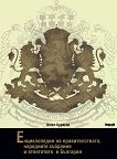Енциклопедия на правителствата, народните събрания и атентатите в България - Ангел Цураков - книга