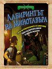 Приключения и загадки: Лабиринтът на Минотавъра - книга-игра -