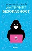 Интернет безопасност - Александър Ненов - книга
