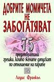 Добрите момичета не забогатяват -  : 75 предотвратими грешки, които жените допускат по отношение на парите - Лоуис П. Франкел -