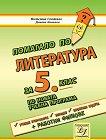 Помагало по литература за 5. клас - Милослава Стойкова, Димана Иванова - помагало