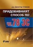 Придобивният способ по чл. 78 ЗС - Димитър Стоянов -