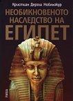 Необикновеното наследство на Египет - Кристиан Дерош Нобльокур -