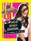 Soy Luna: Моят личен дневник -