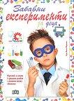 Забавни експерименти за деца - книга