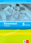 Конечно!: Учебна тетрадка по руски език за 5. клас - учебник