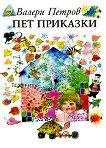 Пет приказки - Валери Петров - детска книга