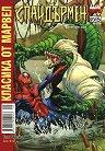 Класика от Марвел: Спайдърмен : Лице в лице с гущера - Бр. 5 / Февруари 2005 - комикс