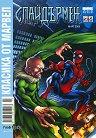 Класика от Марвел: Спайдърмен : Завръщането на Лешояда - Бр. 6 / Март 2005 - комикс