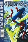 Класика от Марвел: Спайдърмен : Ужасяващата заплаха на Живия Мозък - Бр. 7 / Април 2005 - комикс