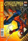 Класика от Марвел: Спайдърмен : Ударния отряд - Бр. 9 / Юни 2005 -