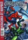 Класика от Марвел: Спайдърмен : Завръщането на доктор Октопод - Бр. 10 / Юли 2005 -