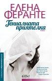 Гениалната приятелка - Елена Феранте - книга