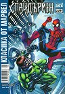 Класика от Марвел: Спайдърмен Разкрит от доктор Октопод - комикс