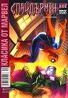 Класика от Марвел: Спайдърмен Заплашен от Мистерио - комикс
